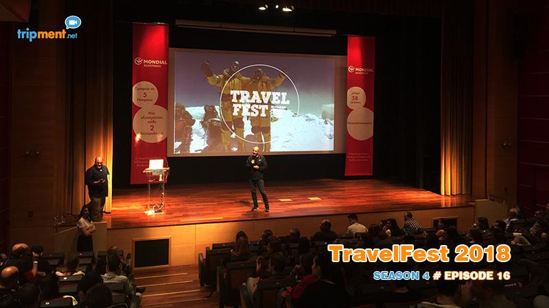 1ο ταξιδιωτικό φεστιβάλ στην Ελλάδα