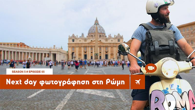 Ρώμη - Αξιοθέατα