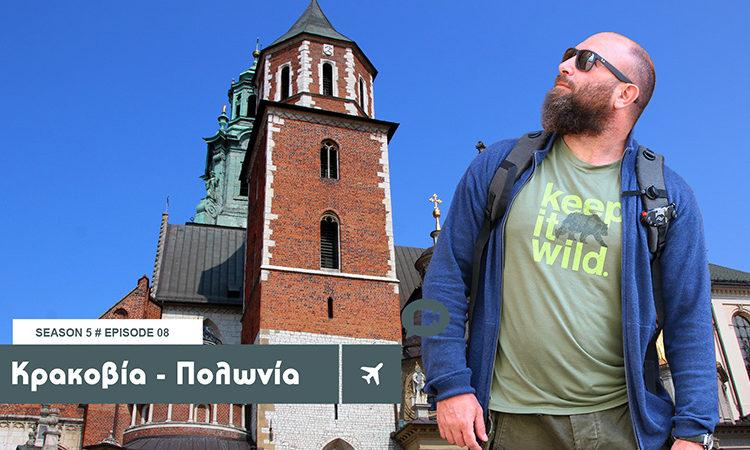 τι να κάνεις στην Κρακοβία (Πολωνία)