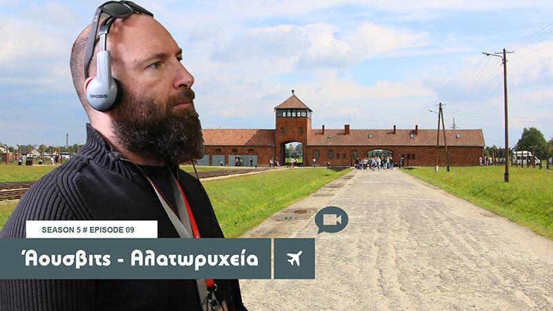 Άουσβιτς & Αλατωρυχεία Κρακοβίας