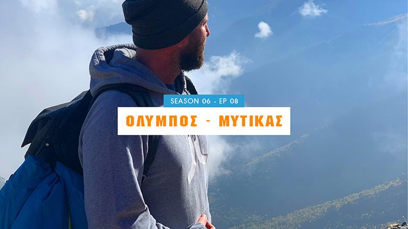 Όλυμπος - Μύτικας