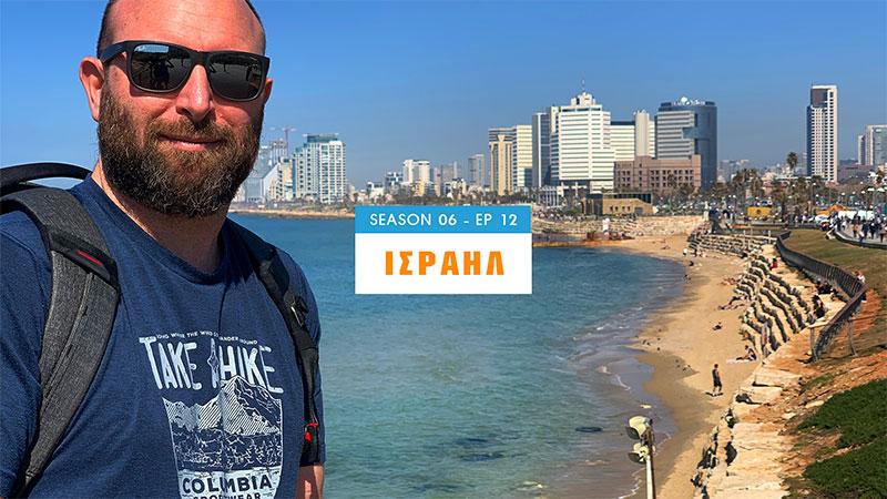 ταξίδι Ισραήλ