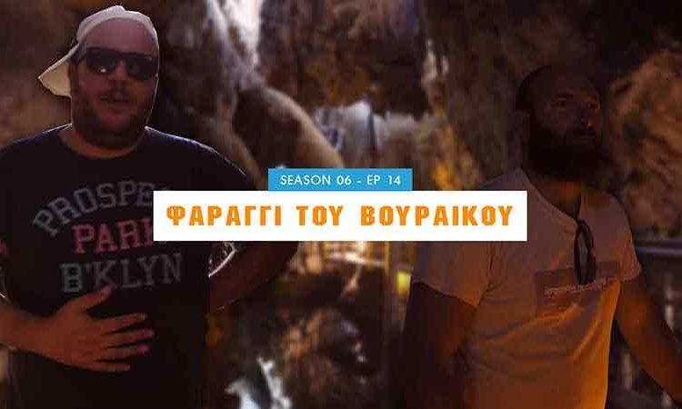 Σπήλαιο λιμνών & φαράγγι του Βουραϊκού