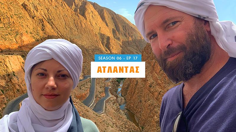 Άτλαντας - Μαρόκο