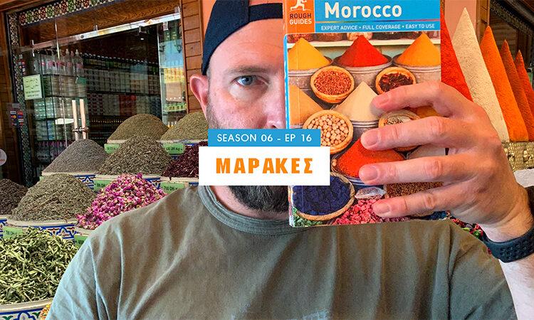 Μαρόκο - Μαρακές